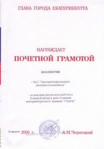 diplom_2000_Chernes_dip_uml