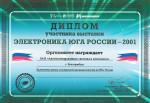 diplom_2001_Electronika