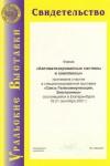 diplom_2001_Ural