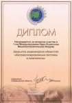 diplom_2003_Mash_forum