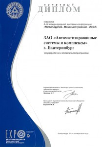 diplom_2004_Ural_expo