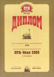 diplom_2005_PTA