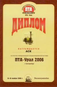 diplom_2006_PTA
