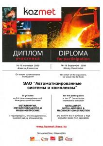 diplom_2009_Almati