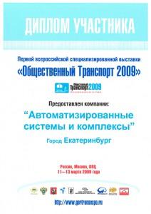 diplom_2009_Gortransexpo