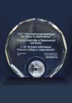 diplom_2009_Siemens