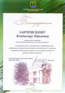 diplom_2010_Abinsk