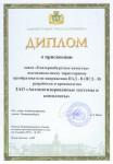 diplom_2010_Ekb_quality_PAD
