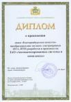 diplom_2010_Ekb_quality_PTA