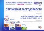diplom_2010_Industrial_Expo