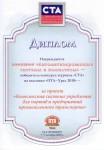 diplom_2010_STA