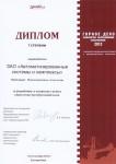 diplom_2012_GD