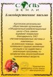 diplom_2012_sol_zemli