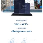 diplom_2014_Siemens