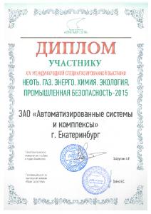 diplom_2015_neft_Almetievsk